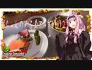 【琴葉茜実況】 茜ちゃんの女子力アップ修行2 じゅういっさらめ 【Cooking Simulator】