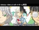【第26回】ミカとルーのゆっくりボードゲーム解説【ガブル-LEMONADE-】