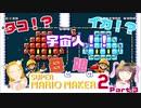 【親子実況】母と娘で楽しいスーパーマリオメーカー2 Part.3【広島弁】