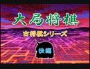 【古将棋】大局将棋の解説(後編)【ゆっくり講座】