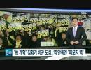 ムン支持者を前面に検察改革強調...ムン糾弾大規模集会をあちこち集会と目眩す韓国メディアw