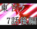 【東方MMD】東方×ドラゴンクエスト 7話後編 執行の黒と反旗の金【東ドラ】