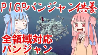 【Besiege】琴葉姉妹の飛行艇時代 番外編 ~全領域対応パンジャン コトノパンジャン~【VOICEROID実況プレイ】