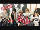 ベル【V援隊】TV放送 第45回