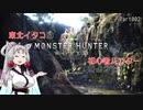 【MHW】東北イタコは初心者ハンターのようですPart02【東北イタコ実況】
