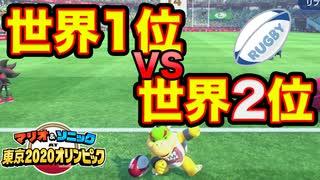 レート戦上位の試合が熱すぎて焦げた【マリオ&ソニック AT 東京2020オリンピック】