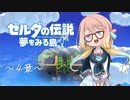 【桜乃そら】ゼルダの伝説 夢をみる島 ~4章~【VOICEROID実況】