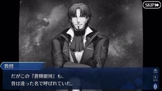 Fate/Grand orderを実況プレイ セイバーウォーズⅡ編 part7