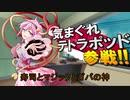 【シノビガミ】激闘!朝までそれ正解! 前編【ゆっくりTRPG】