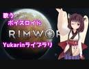 【東北きりたん】Rimworld - エンディング曲【yukarin式  歌うボイスロイド】