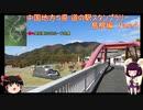 【ゆっくり+きりたん車載】中国地方5県 道の駅スタンプラリー Part.4【島根県編】