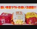 【マック】襲い来るマクドの赤い三連星!!