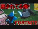 おそらく中級者のフォートナイト実況プレイPart168【Switch版Fortnite】