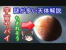【ゆっくり解説】まだ謎が多い!宇宙天体解説