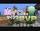 【VOICEROIDマルチ実況】ボイロたちのマイクラPVP~ベッドウォーズ編~【Minecraft】
