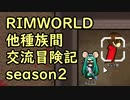 【RimWorld】異種族間交流冒険記 season2 part7【実況】