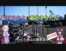 結月ゆかりと東北きりたんの三輪旅行 九州編 Part.5 城山公園展望台