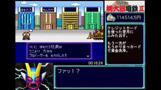 スーパー桃太郎電鉄3 桃太郎ランド買収RTA 39分2秒