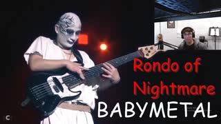 Rondo of Nightmareを見て衝撃を受けるア