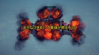 【Besiege】第3回P1グランプリ落選機体紹介「ファイヤーボール」