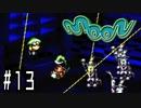 【moon実況】ゲームなんかやめて 早く寝なさい川・θ・川 part13