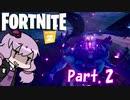 【Fortnite】#02 嵐の主を討ち果たせ!ストームキング【VOICEROID実況】