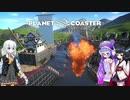 【Planet Coaster】きりあかうなの遊園地復興記part3【VOICEROID実況】