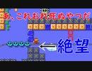 【マリオメーカー2】ハイテンション過ぎて頭が痛くなるマリオメーカー