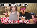 愛ドール トイレ分 Eroを33時間7分使ってわかった気持ち良いところ気持ち悪いところ徹底ドピュー!