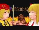 【そばかす実況】秋姉妹の格ゲー専科([SFC]『BATTLE BLAZE』HERO MODE)