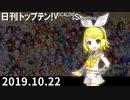 日刊トップテン!VOCALOID&something【日刊ぼかさん2019.10.22】