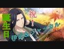 【実況】新テニスの王子様 Rising Beat(ライジングビート)~伊武&ジャッカル誕生日編~ 【テニラビ】