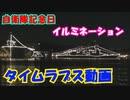 【自衛隊記念日】タイムラプス「いずも・しらぬい」イルミネーション点灯まで【横須賀基地】