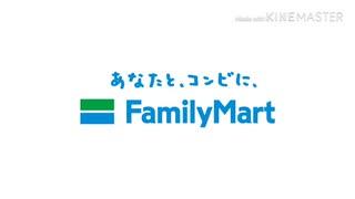 ファミリーマート幻想曲