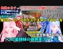 【コロ葉姉妹の鉄旅実況17-1】チェックポイント企画ルールで 東京メトロ 僕のヒーローアカデミアスタンプラリーを1日で完全制覇を目指してみた