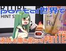 【ボイロ実況】Portal世界で液体を撒き散らす_12(完)【ApetureTAG】