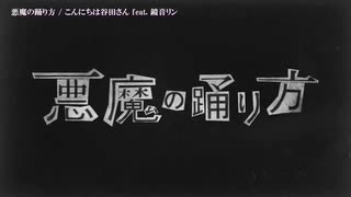 【ニコカラ】悪魔の踊り方 -2キー offvocal