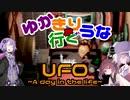 ゆかきり+ウナが行くUFO-a day in the life-3枚目