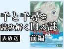#306表 岡田斗司夫ゼミ 千と千尋を読み解く14の謎・前編(4.58)