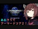 【ARMORED CORE 2】あおきりでアーマードコア2!! その5【VOICEROID実況】