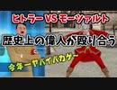 【超バカゲー】歴史上の偉人が殴り合う格闘ゲームがヤバすぎた!【History Warriors】