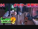 【ルイージマンション3】一流ホテル評論家ルイージの冒険#4【老害の罠!捕らわれのルイージ】