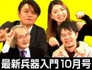 「ほぼ隔月刊 最新兵器入門 10月号」 #国際政治ch 59前編