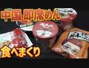 中国産の色んな即席めんを食べよう!!!