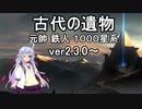 (ステラリス)完 新DLC、古代の遺物をとりあえずプレイして...