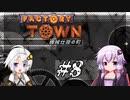 【Factory Town】機械仕掛の町 Part-8【紲星あかり&結月ゆかり】