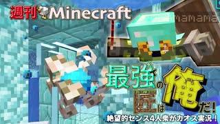 【週刊Minecraft】最強の匠は俺だ!絶望的センス4人衆がカオス実況!#25【4人実況】