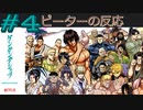 【海外の反応 アニメ】 ケンガンアシュラ 4話 Kengan Ashura ep 4 アニメリアクション