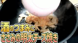 酒のつまみにささみの明太チーズ焼きを作る