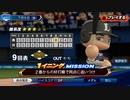 #77(07/05 第77戦)敗北した試合をひっくり返せ!LIVEシナリオ2019年版